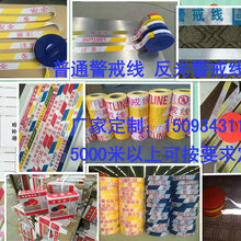 上海警示带厂家上海护栏带安全带批发150-9343-1165