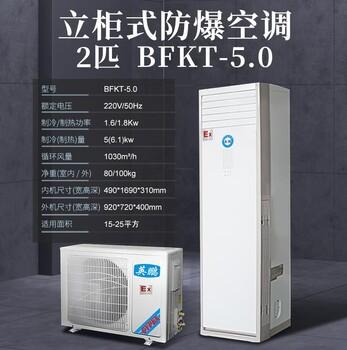 深圳英鹏防爆立柜式空调2匹高校实验室军工危化品仓库工厂