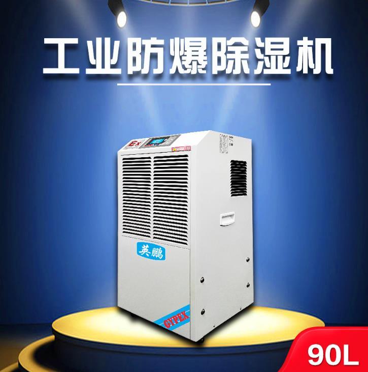 深圳英鹏防爆除湿机工业除湿机实验室仓库地下室专用抽湿机