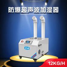 英鵬防爆加濕器超聲波立式噴霧機養殖場工廠商用工業加濕器圖片