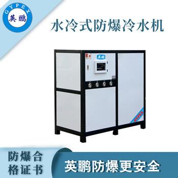 英鹏防爆水冷式-防爆冷水机工业冷水机组