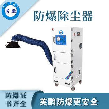 英鵬防爆除塵器粉末粉塵吸塵集塵器