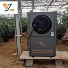 水源热泵育雏加温设备花卉蔬菜温室大棚加温设备图片