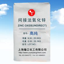 高纯电子级氧化锌医药化妆品级氧化锌间接法氧化锌99.9%