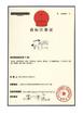 淄博周村区专业商标注册服务团队图片