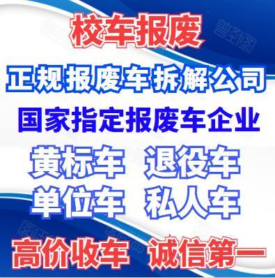 濮阳专业机动车回收流程