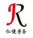 簡陽仁捷建筑勞務有限公司