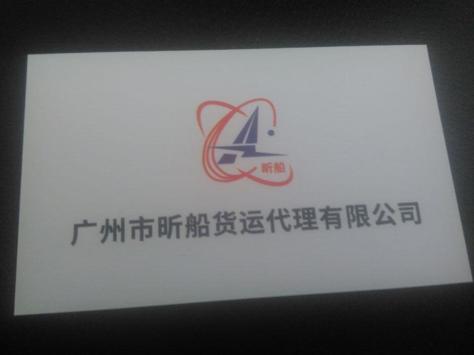 廣州市昕船貨運代理有限公司