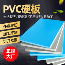 河北邯郸砖机托板源头厂优游注册平台pvcB类高密度PVC硬板批发价格图片