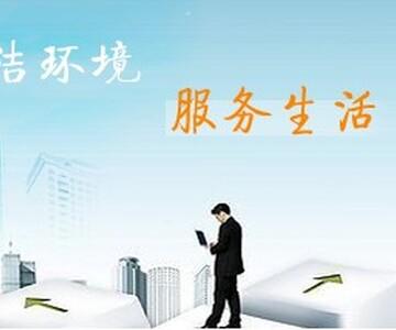 天津市五艾保洁服务有限公司