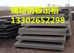 南海鋪路鋼板尺寸鋪路鋼板一張