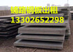 鋪路鋼板出租順德鋪路鋼板廠家批發
