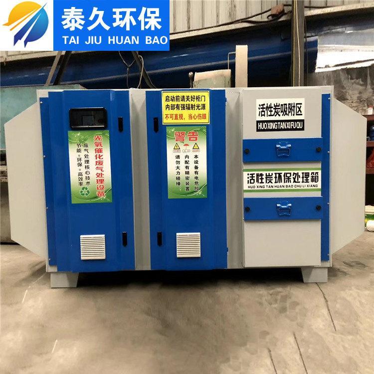 UV光氧催化设备价格