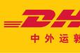 淮北市國際快遞服務網點杜集區國際快遞寄件咨詢