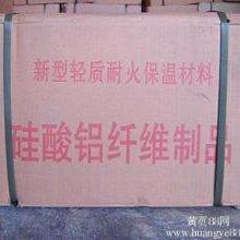 硅酸铝板新疆乌鲁木齐硅酸铝新疆硅酸铝针刺毯厂家图片