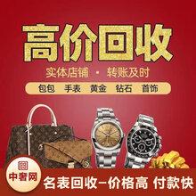 南京老廟黃金回收天津鉆石首飾回收安慶回收名表圖片