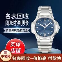 麗水回收百達翡麗手表中奢網回收價格公道圖片