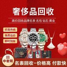 亳州卡地亚手表回收中奢网回收现款付款图片