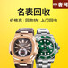 南通手表可以回收中奢網回收優質服務
