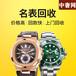 福州回收宝玑手表中奢网回收价格合理