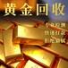 株洲3d黃金回收價格,株洲金銀首飾回收