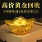 金华今天黄金回收价格,金华18k黄金回收价图片