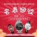 福州二手手表表回收