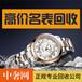 靖江二手手表回收