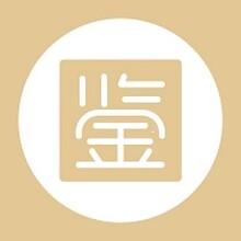 福建福州古董古玩鉴定古董古玩交易图片