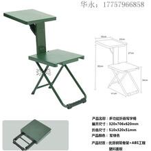士兵折叠椅士兵学习凳便携式折叠凳多功能折叠椅桌图片