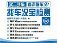 天津獨立第三方車況檢測、事故車鑒定,全車連鎖,上門檢測圖片