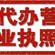 遂宁船山区公司注册