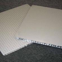 铝蜂窝板生产厂图片