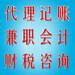 北京代辦公司注冊公司注銷公司變更代理記賬稅務申報
