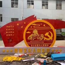 四川党建价值观标牌定制报价图片