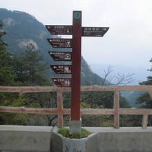 湖北景区指示牌定制图片