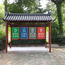 重庆垃圾分类亭订制价格图片