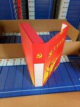 黑河黨建檔案盒廠家直銷圖片