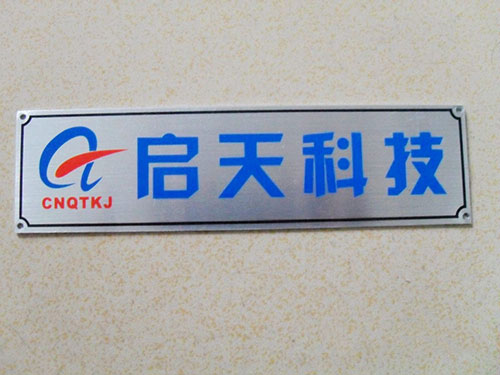 麻涌镇标牌丝印制作厂家