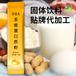開封果蔬固體飲料顆粒劑oem貼牌