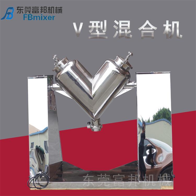直销南京立式调味品V型混合机不锈钢颗粒混料混合机批发