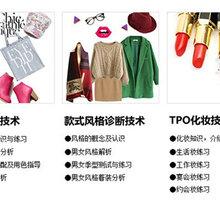 色彩搭配师形象设计创业班培训想开服装店哪里学习服装搭配最好?