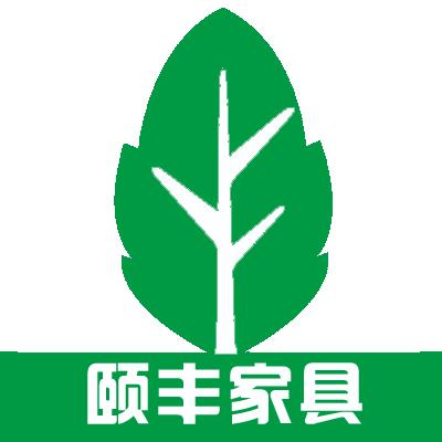 南陽市頤豐家具有限公司