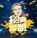 京東抖音強強聯手,全新項目2.0,全國招募代理商