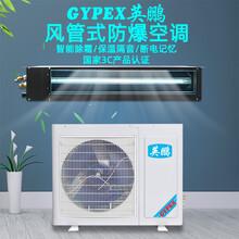 深圳英鵬風管式防爆空調1.5匹廠家直銷10大防爆品牌圖片