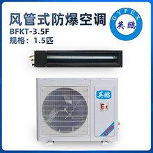 杭州英鵬風管式防爆空調5匹8匹10匹20匹圖片