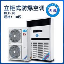北京英鵬立柜式防爆空調10匹發電站實驗室廠家圖片
