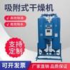 空气压缩机吸附式干燥机微热节能空气干燥机1立方空气干燥机