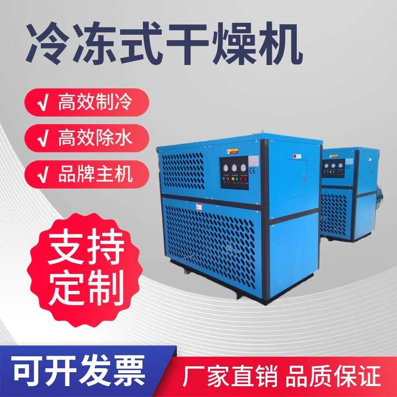 30立方空压机冷干机郑州压缩空气干燥机厂家直销工业级工业机