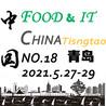 2021年青島食品加工包裝機械展